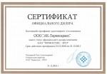 Сертификат официального дилера на 2011