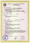 Сертификация ГАЗПРОМСЕРТ
