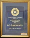 Награда Добросовестный поставщик