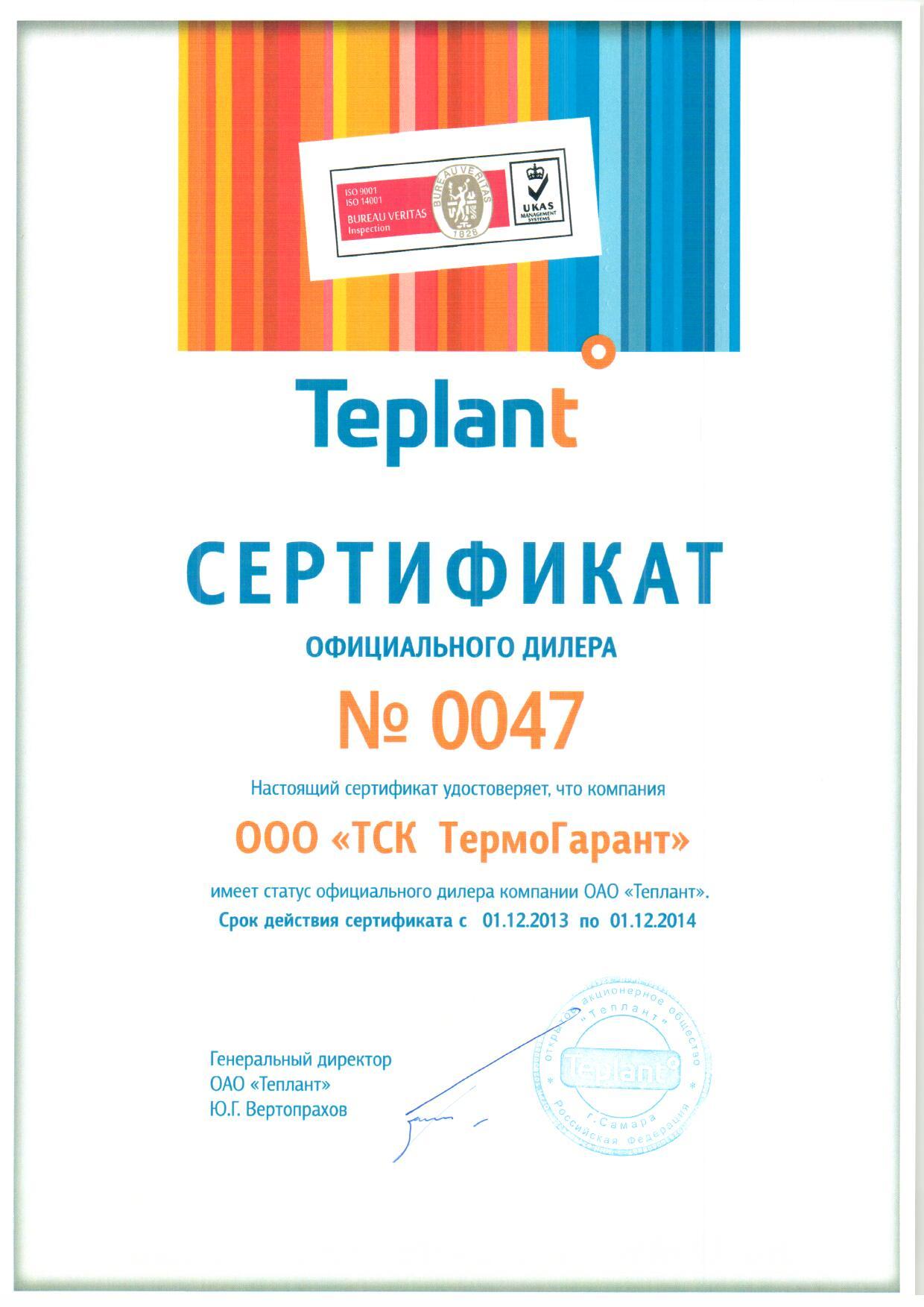 Сертификат дилера сендвич-панелей
